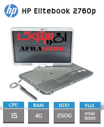 لپ تاپ hp2760p