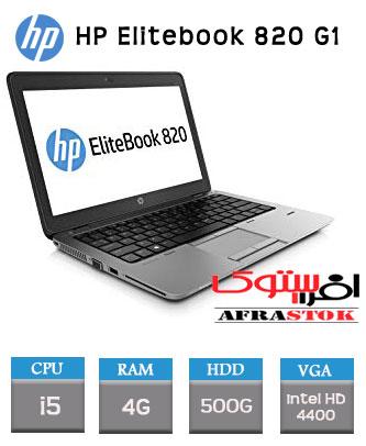لپ تاپ استوک Hp Elitebook 820 G1 – i5