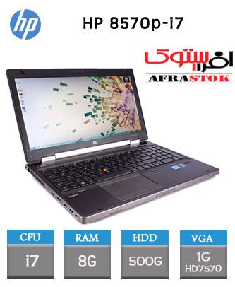 لپ تاپ استوک hp8570p-i7