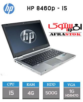 لپ تاپ استوک hp 8460p-i5