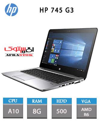 لپ تاپ استوک hp 745 g3