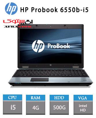 لپ تاپ استوک hp 6550b