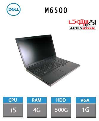 لپ تاپ استوک dell m6500-i5